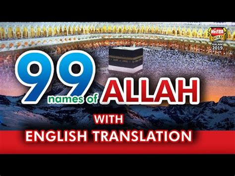 Download 99 Names Of Allah With English Translation